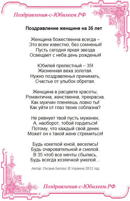 Поздравление с днем рождения 35 девушке в стихах красивые 96